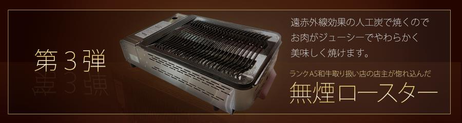 遠赤外線効果の人工炭で焼くのでお肉がジューシーでやわらかく美味しく焼けます。ランクA5和牛取り扱い店の店主が惚れ込んだ「無煙ロースター」
