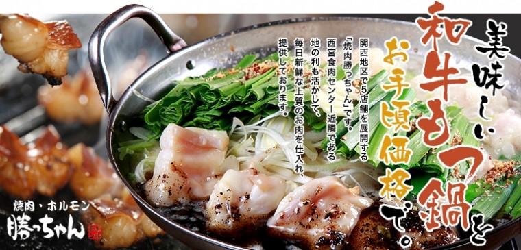 美味しい和牛もつ鍋をお手頃価格で。