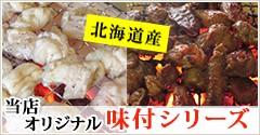 北海道産 当店オリジナル味付シリーズ