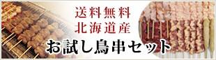 送料無料 北海道産 お試し鳥串セット