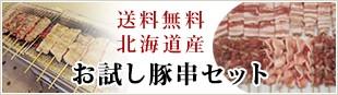 送料無料 北海道産 お試し豚串セット