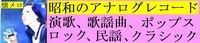 昭和の懐メロレコード