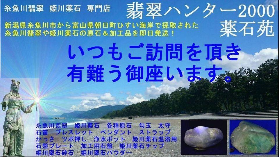 糸魚川翡翠&姫川薬石の事なら【薬石苑】にお任せ下さい。