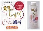 絹のタンパク質を配合した高級入浴剤「絹のしずく風呂」