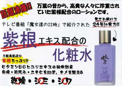 紫根の美容液