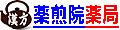 薬煎院薬局 ロゴ