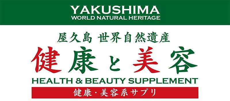 世界自然遺産 屋久島健康と美容 健康・美容系サプリ