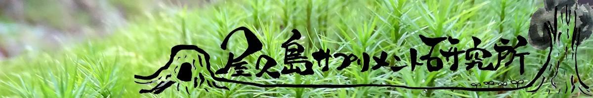 Yahooショップ 屋久島サプリメント研究所
