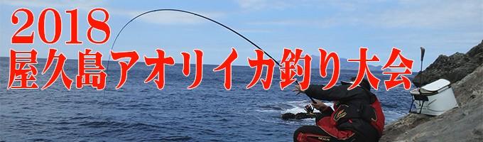 2018屋久島アオリイカ釣り大会