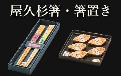 屋久杉箸、箸置き