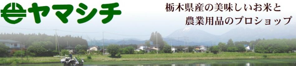 栃木県産美味しいお米と農業用品のプロショップ
