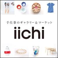 iichi   手仕事・ハンドメイド・手作り品の新しいマーケット