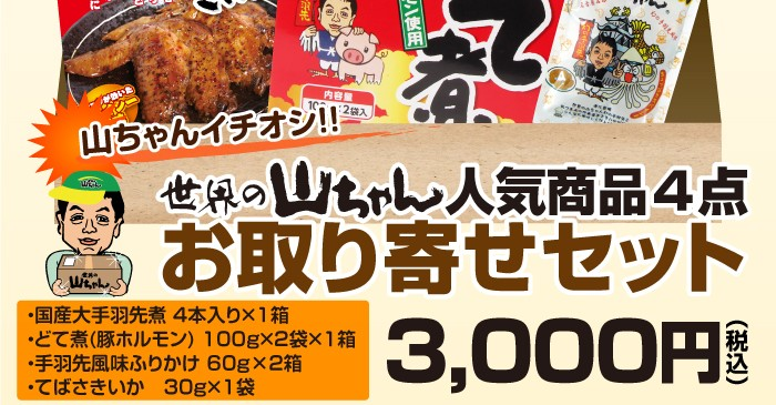 世界の山ちゃん幻の手羽先がYahooショッピングで簡単通販!!