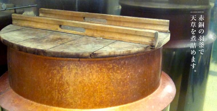 あんみつ袋セット【6人前】赤銅の羽釜で天草を煮詰めます。