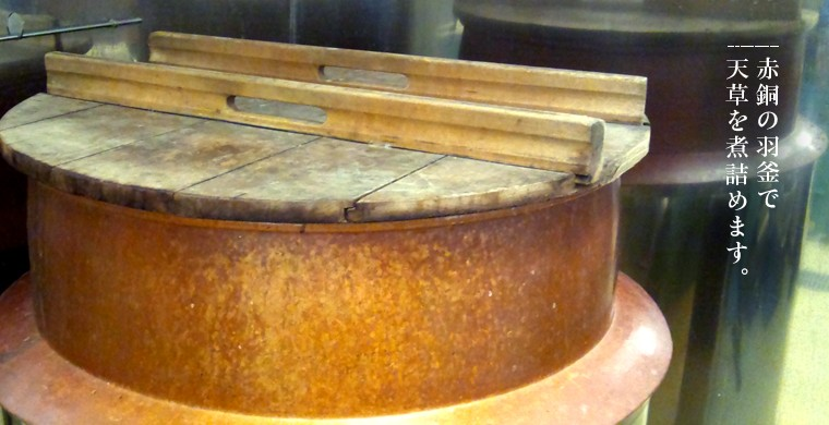 まめかん袋セット【6人前】赤銅の羽釜で天草を煮詰めます。