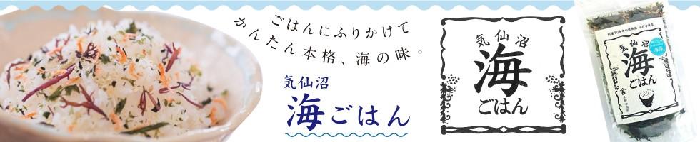 気仙沼海ごはん