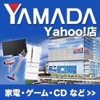 ヤマダ電機Yahoo!店