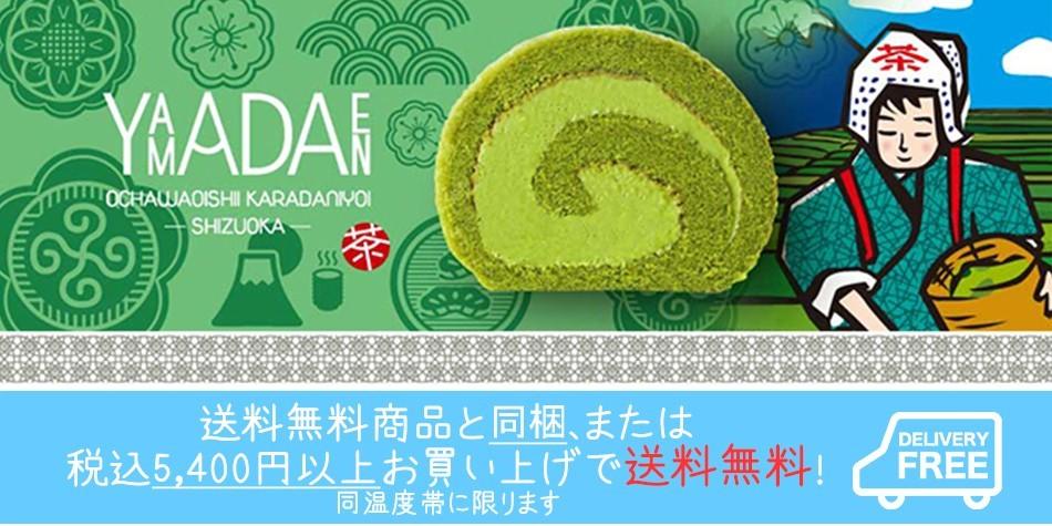 茶処静岡から美味しいお茶と本格抹茶スイーツをお届けします