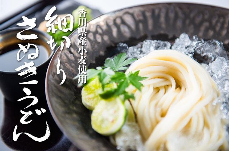 香川県産小麦「さぬきの夢2009」100%使用 冷凍讃岐うどん 細麺