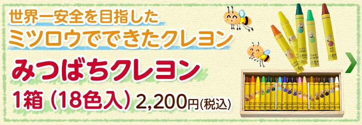 みつばちクレヨン 1箱(18色入)