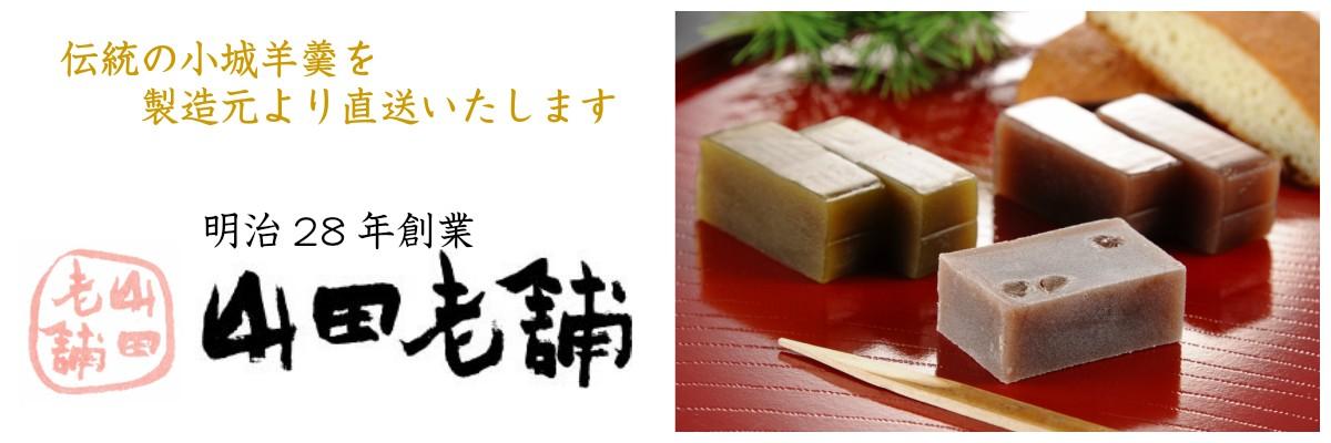 山田老舗Yahoo!店 ロゴ