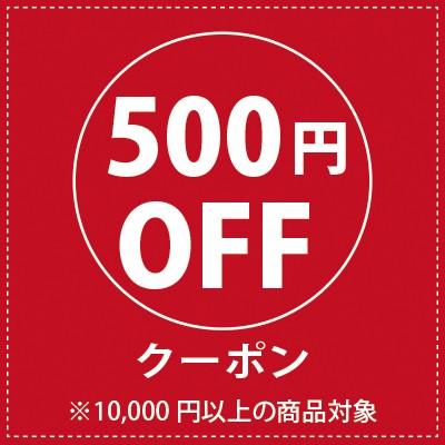 【H4O水素水 山田商人本店】すぐに使える500円OFFクーポン!