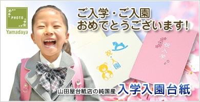入学の写真台紙