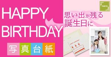 幼稚園・保育園のお子様の誕生会から、おじいちゃんおばあちゃんの誕生日のお祝いに写真を贈りましょう