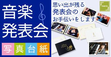 音楽発表会の写真台紙