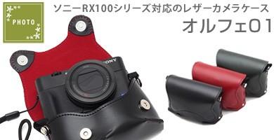 レザーカメラケース オルフェ01