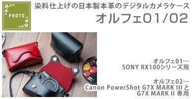 レザーカメラケース オルフェ01 / 02 style=