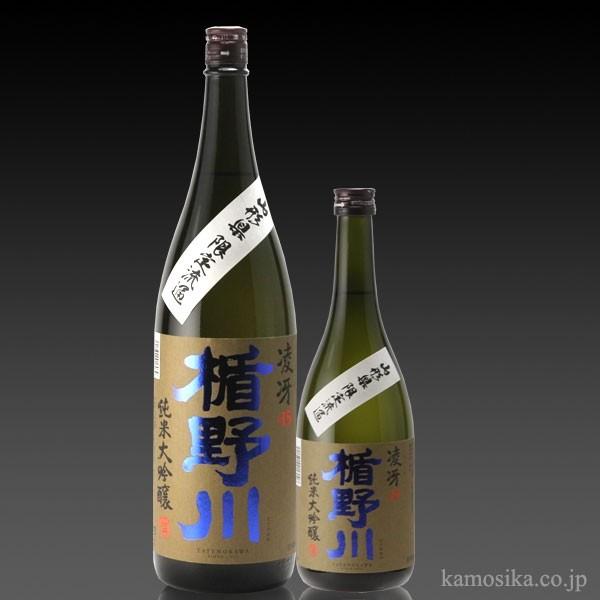 楯野川 純米大吟醸 凌冴(りょうが)