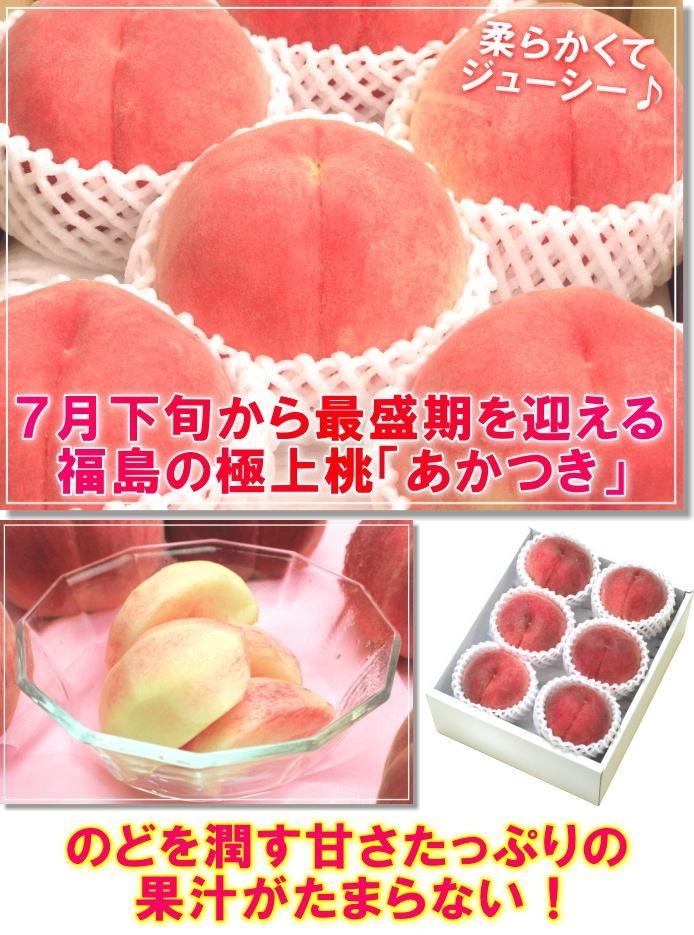 7月下旬から最盛期を迎える福島の極上桃「あかつき」。のどを潤す甘さたっぷりの果汁がたまらない!