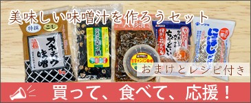【生産者応援緊急企画】美味しい味噌汁を作ろうセット