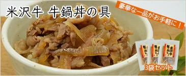 米沢牛/牛鍋丼の具