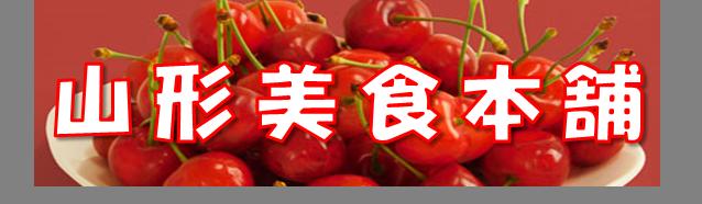 山形美食本舗 ロゴ