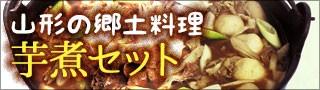 芋煮セット