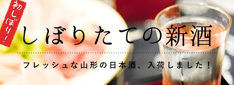 日本酒新酒