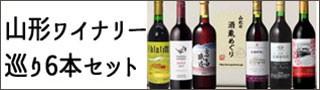 ワイン巡り