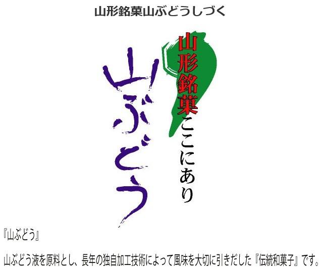 山形銘菓『山ぶどう』