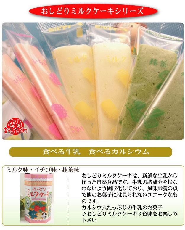 【おしどりミルクケーキ】食べる・牛乳食べるカルシウム【山形スイーツ】ミルクケーキファミリー