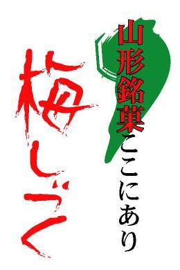 山形銘菓『梅しづく』