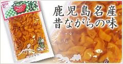 鹿児島名産 昔ながらの味