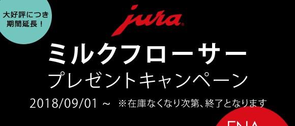 yuraキャンペーン