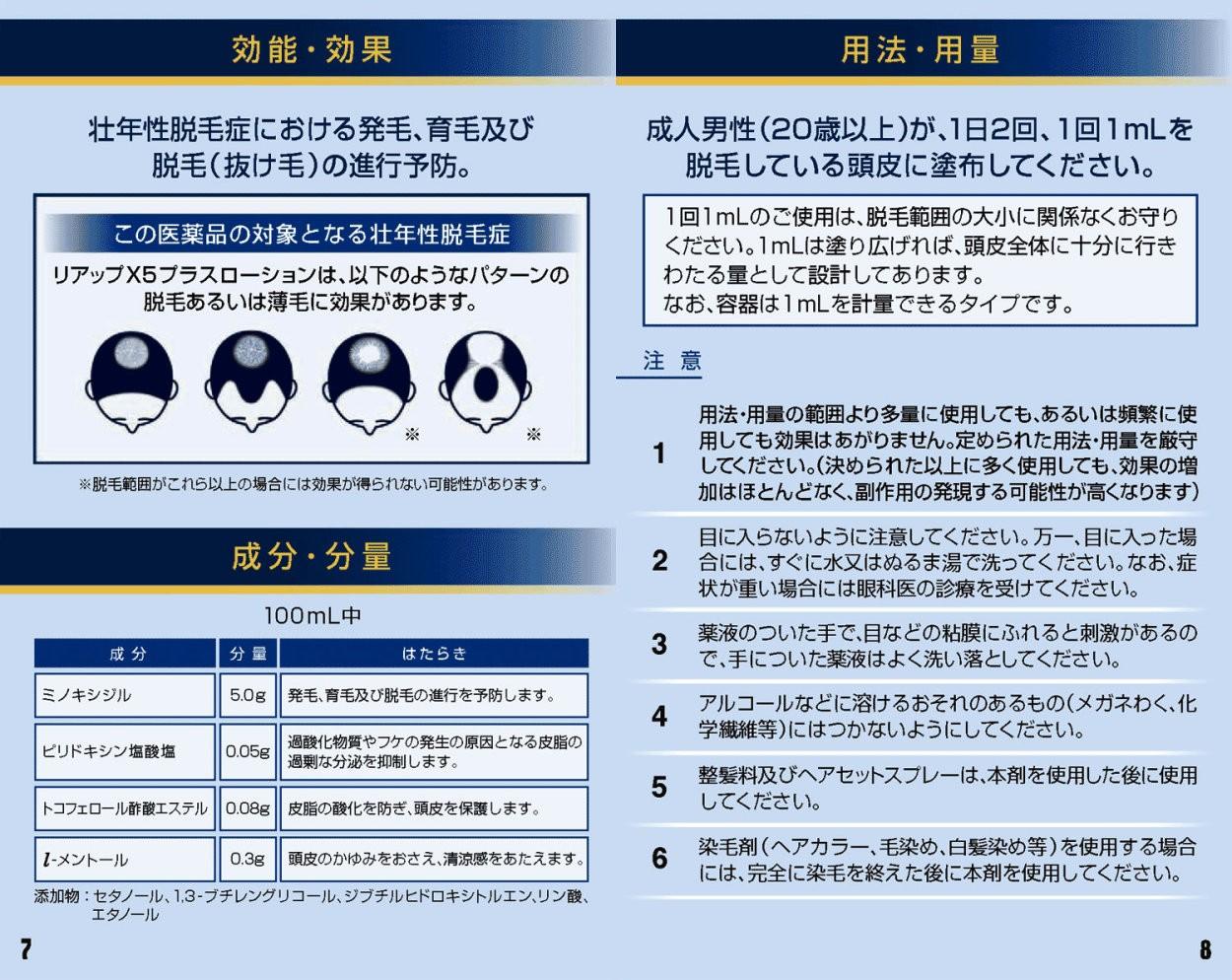 商品添付文書5