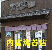 内富海苔店