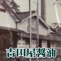 吉田屋醤油