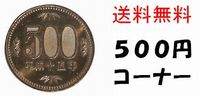 メール便送料無料500円コーナー