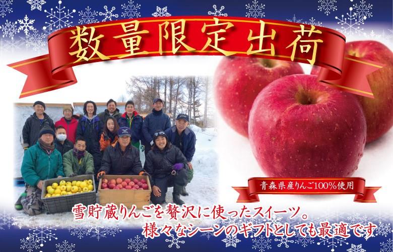 青森県産雪貯蔵りんごを贅沢に使ったスイーツ。様々なシーンのギフトとしても最適です