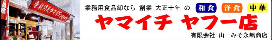 ヤマイチ ヤフー店 ロゴ